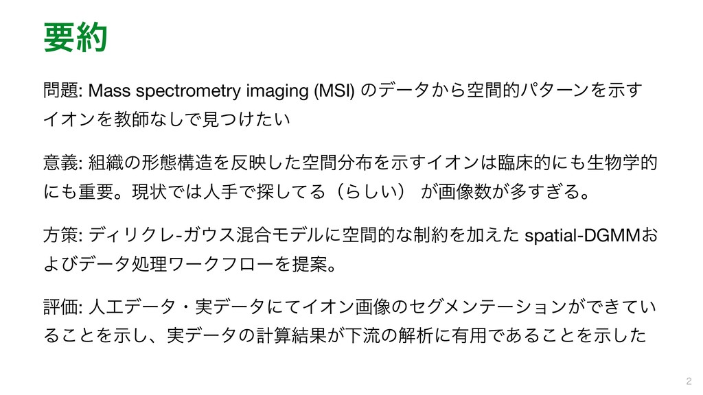 ཁ : Mass spectrometry imaging (MSI) ͷσʔλ͔Βۭؒ...
