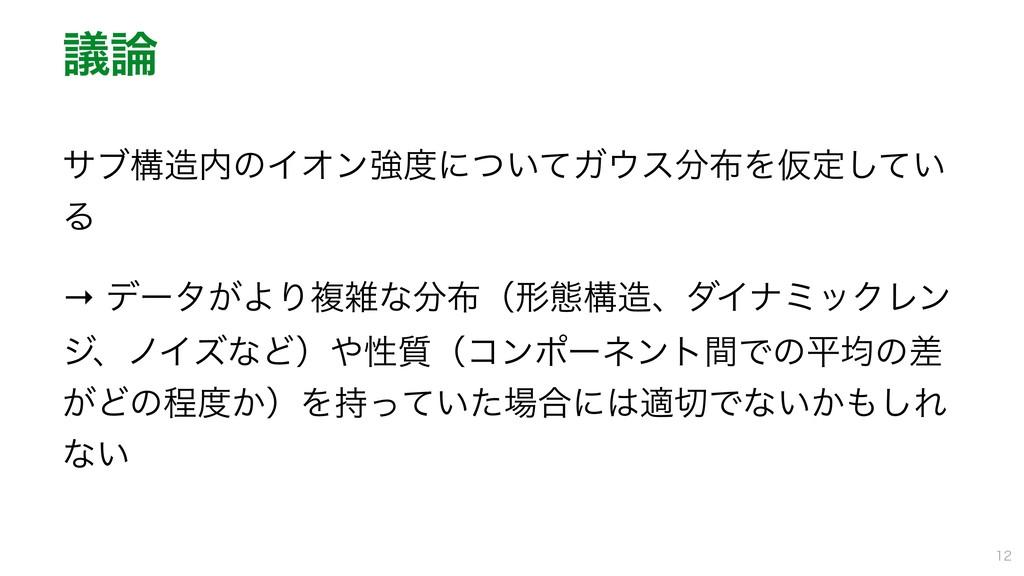 ٞ αϒߏͷΠΦϯڧʹ͍ͭͯΨεΛԾఆ͍ͯ͠ Δ  → σʔλ͕ΑΓෳͳʢ...