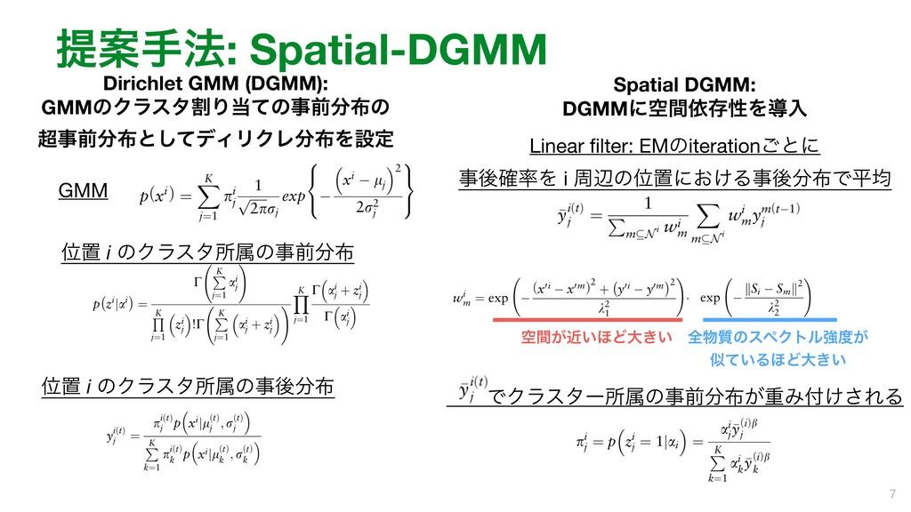 ఏҊख๏: Spatial-DGMM   Dirichlet GMM (DGMM): GM...