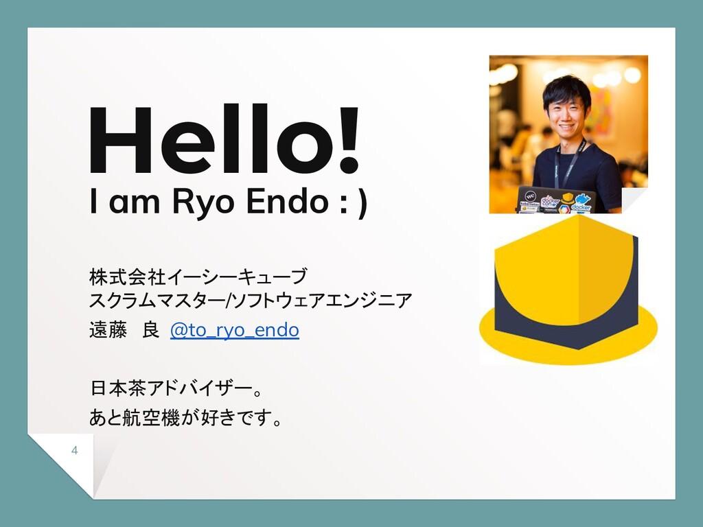 Hello! I am Ryo Endo : ) 株式会社イーシーキューブ スクラムマスター/...