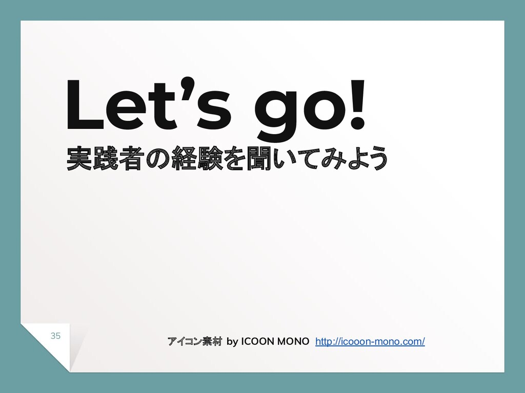 Let's go! 実践者の経験を聞いてみよう 35 アイコン素材 by ICOON MONO...