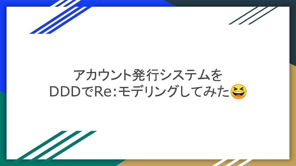 アカウント発行システムを DDDでRe:モデリングしてみた
