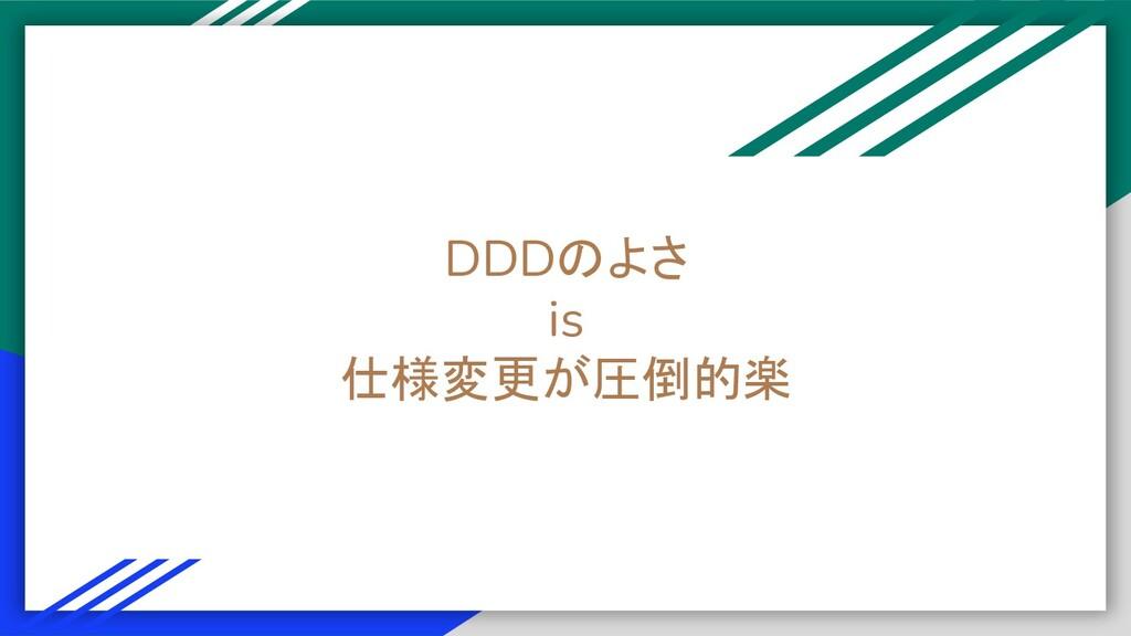DDDのよさ is 仕様変更が圧倒的楽