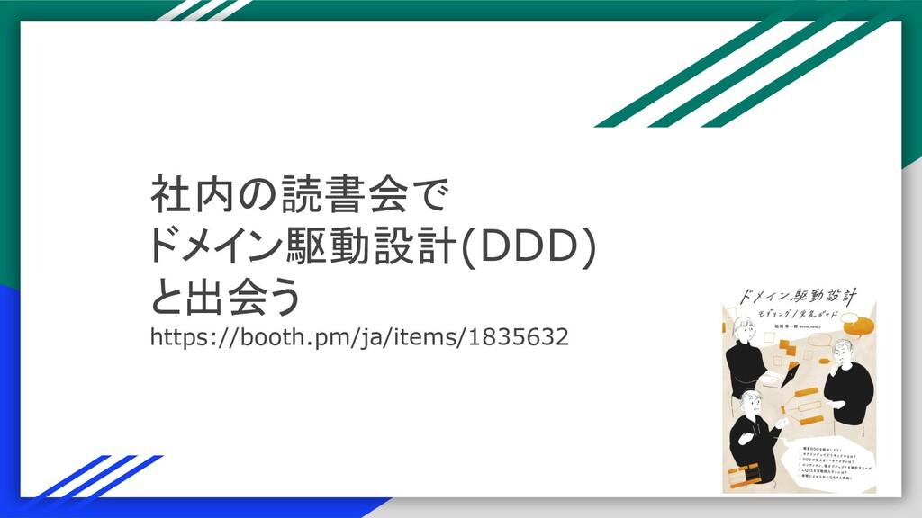 社内の読書会で ドメイン駆動設計(DDD) と出会う https://booth.pm/ja/...