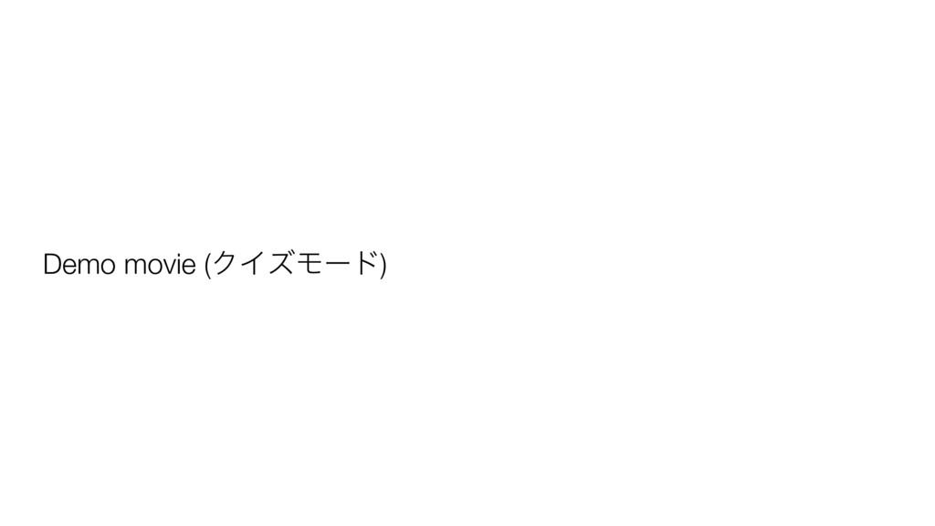Demo movie (ΫΠζϞʔυ)