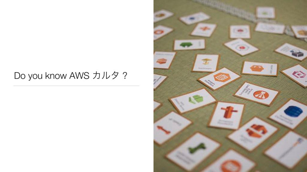 Do you know AWS Χϧλ ?