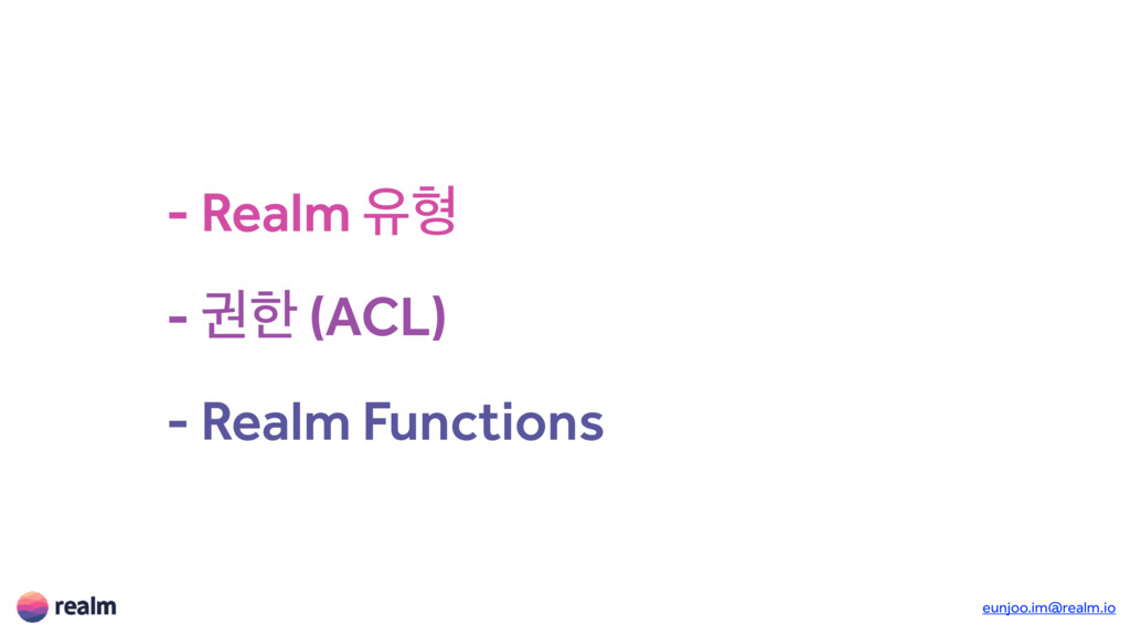 - Realm ਬഋ - ӂೠ (ACL) - Realm Functions eunjoo....