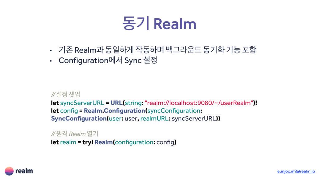 eunjoo.im@realm.io زӝ Realm • ӝઓ Realmҗ زੌೞѱ ز...