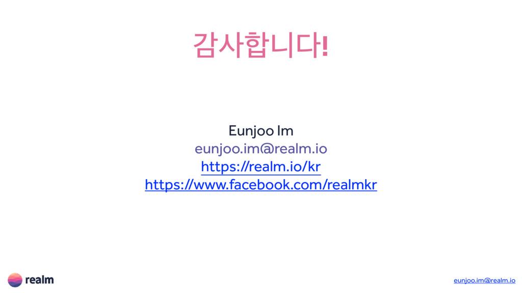 eunjoo.im@realm.io хפ! Eunjoo Im eunjoo.im@r...