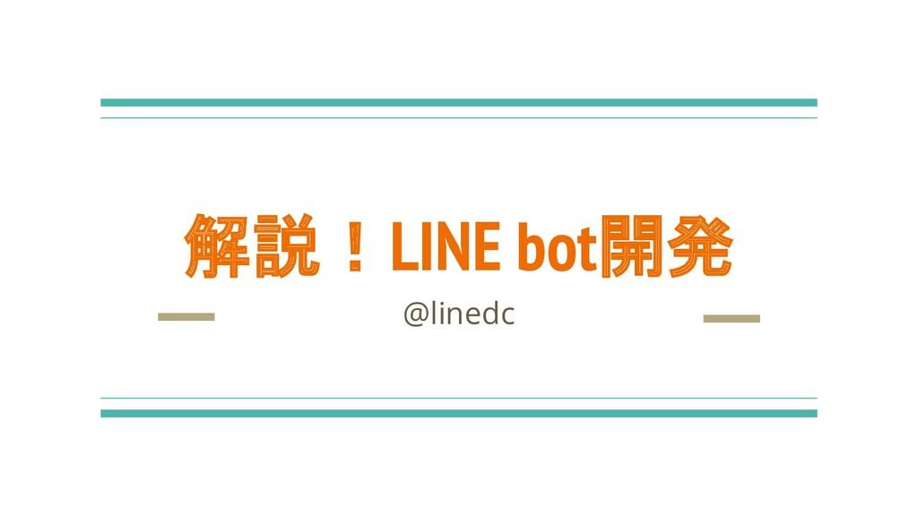解説!LINE bot開発 @linedc