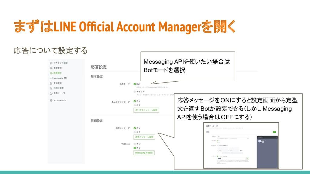まずはLINE Official Account Managerを開く 応答について設定する M...