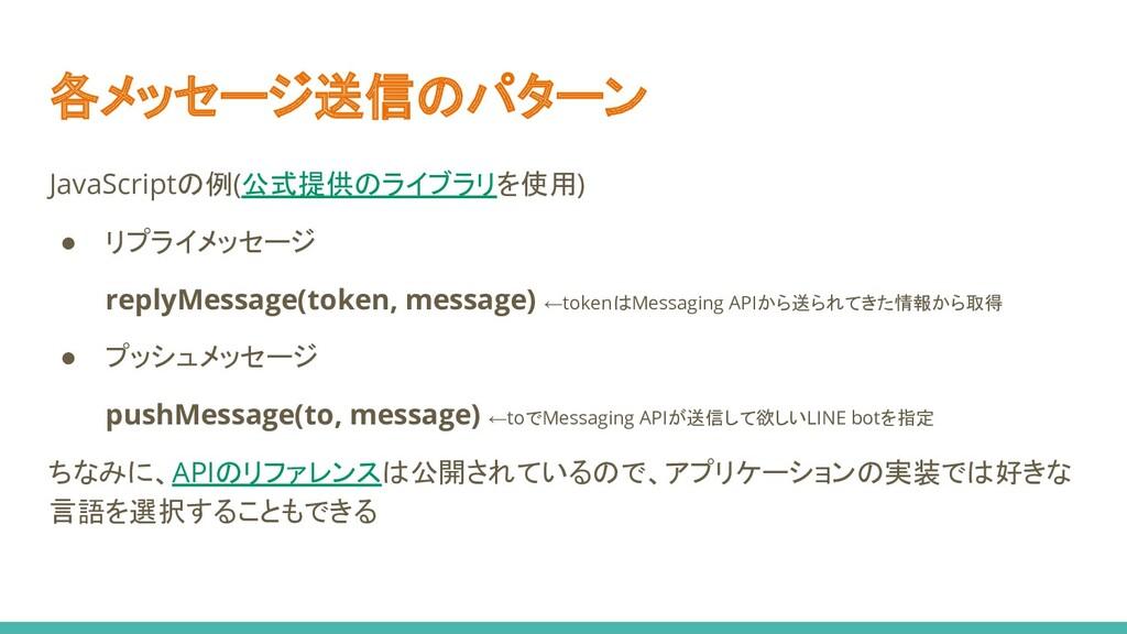 各メッセージ送信のパターン JavaScriptの例(公式提供のライブラリを使用) ● リプラ...