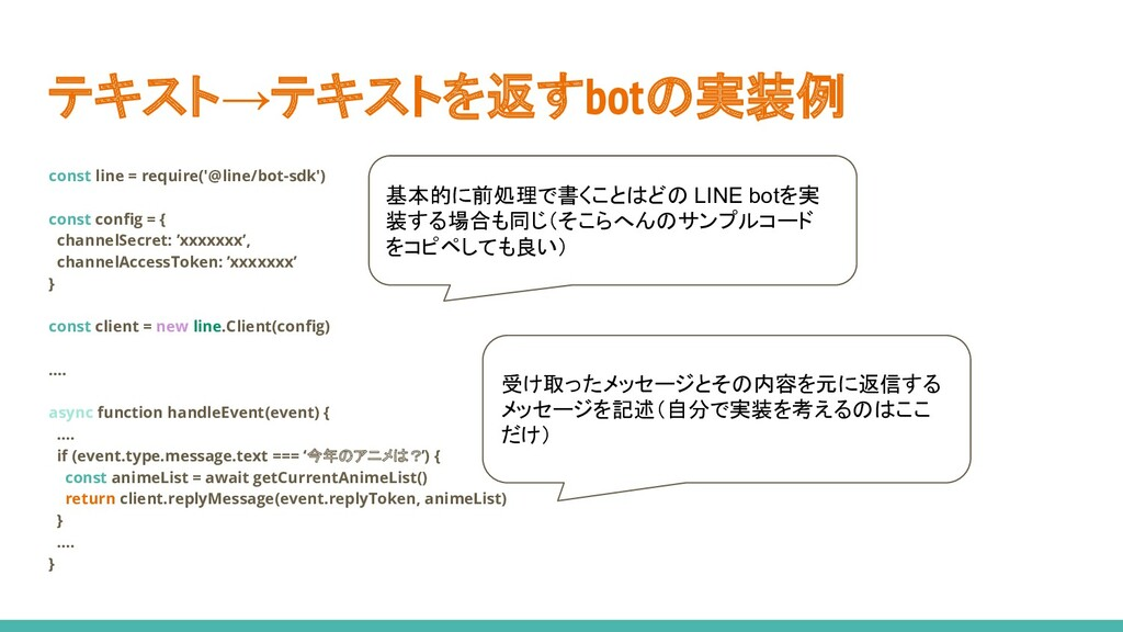テキスト→テキストを返すbotの実装例 const line = require('@line...