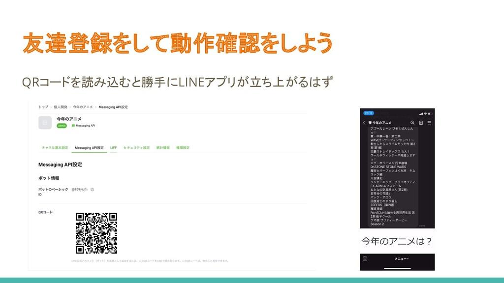 友達登録をして動作確認をしよう QRコードを読み込むと勝手にLINEアプリが立ち上がるはず