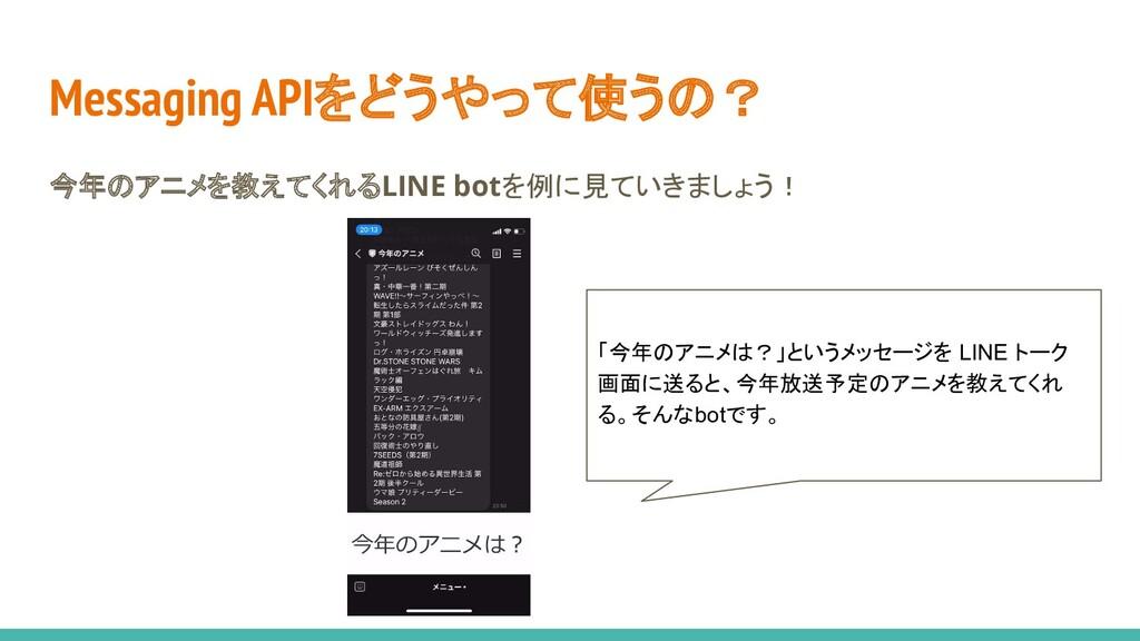 Messaging APIをどうやって使うの? 今年のアニメを教えてくれるLINE botを例...