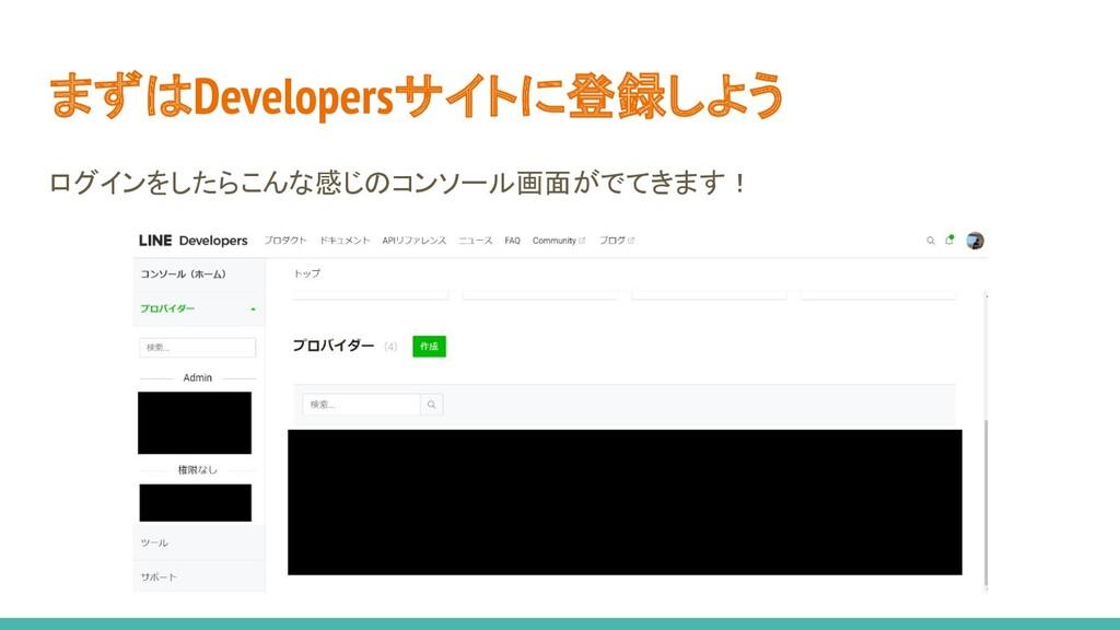 まずはDevelopersサイトに登録しよう ログインをしたらこんな感じのコンソール画面がでて...