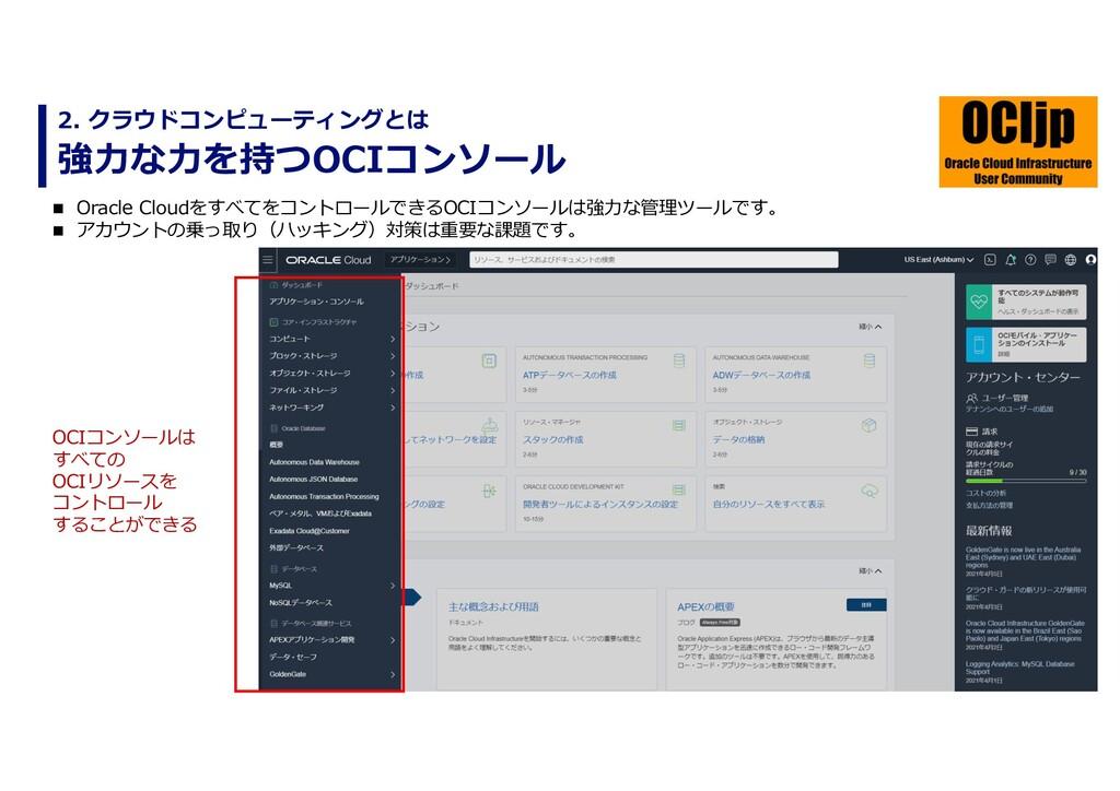 強⼒な⼒を持つOCIコンソール 2. クラウドコンピューティングとは n Oracle Clo...
