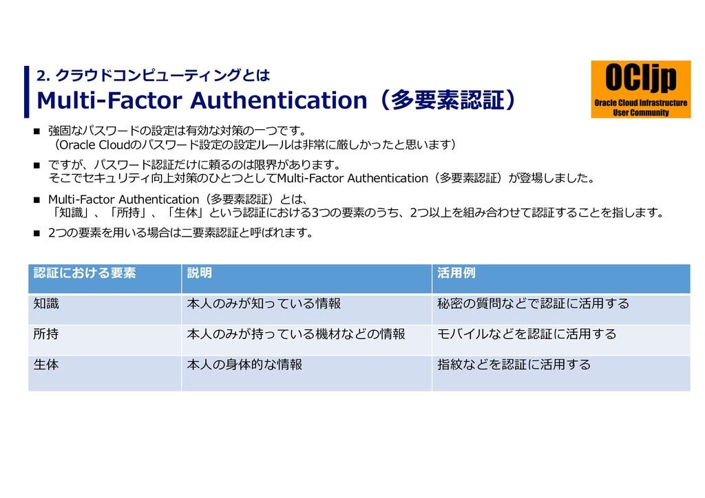 Multi-Factor Authentication(多要素認証) 2. クラウドコンピュー...