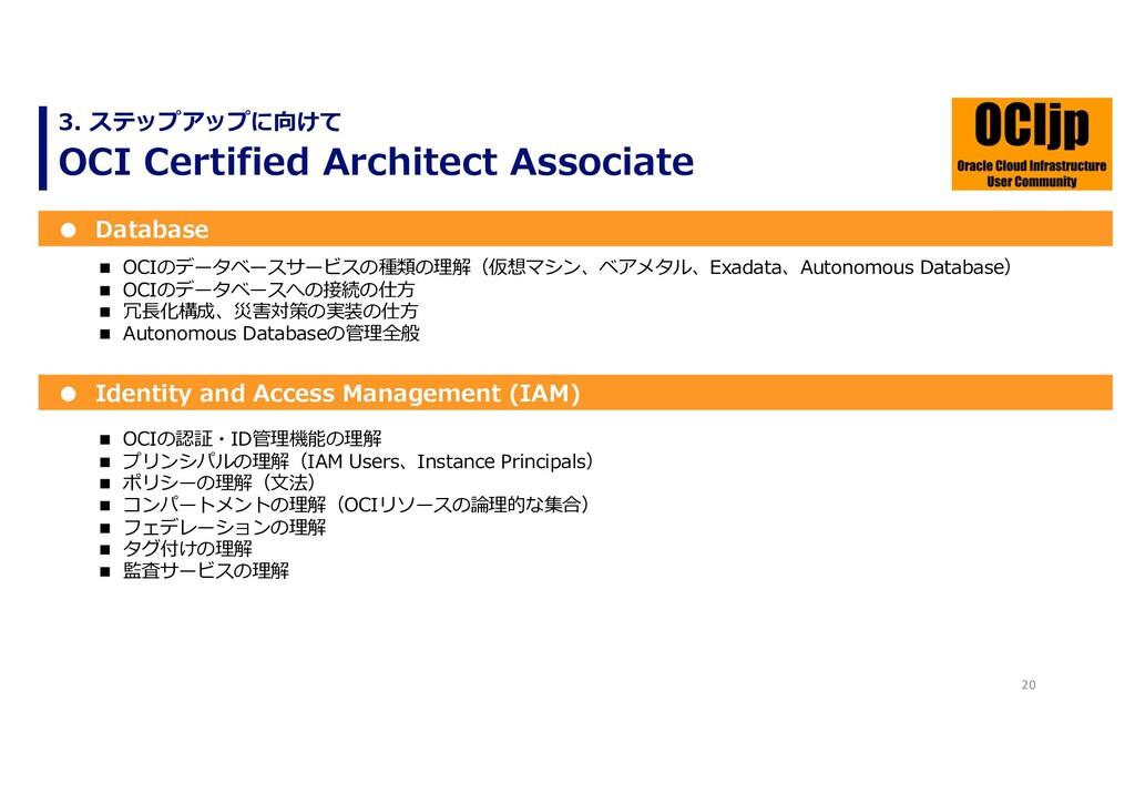 20 n OCIのデータベースサービスの種類の理解(仮想マシン、ベアメタル、Exadata、A...