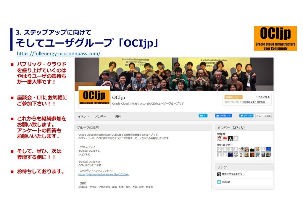 そしてユーザグループ「OCIjp」 3. ステップアップに向けて https://fullen...