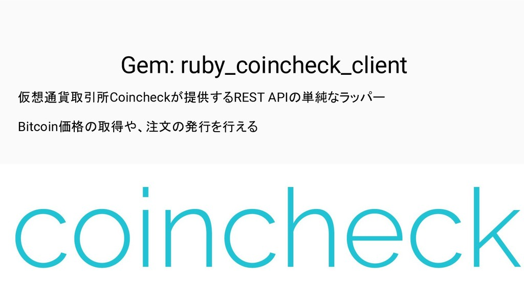Gem: ruby_coincheck_client 仮想通貨取引所Coincheckが提供す...