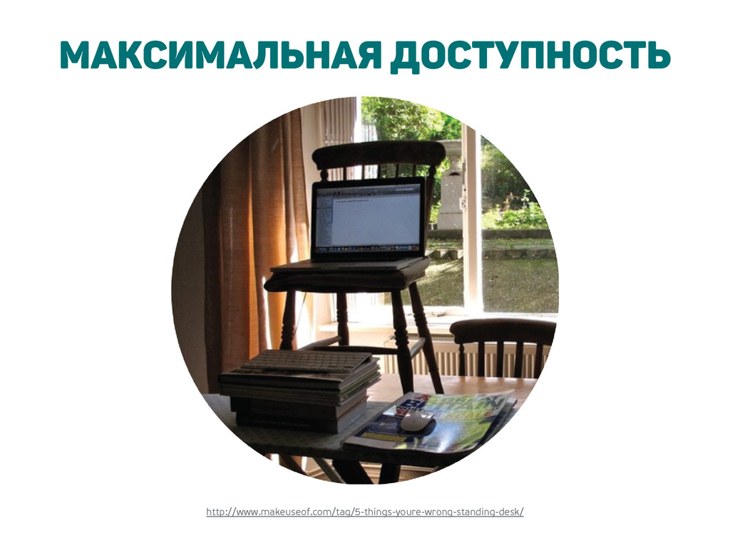 Максимальная доступность http://www.makeuseof.c...