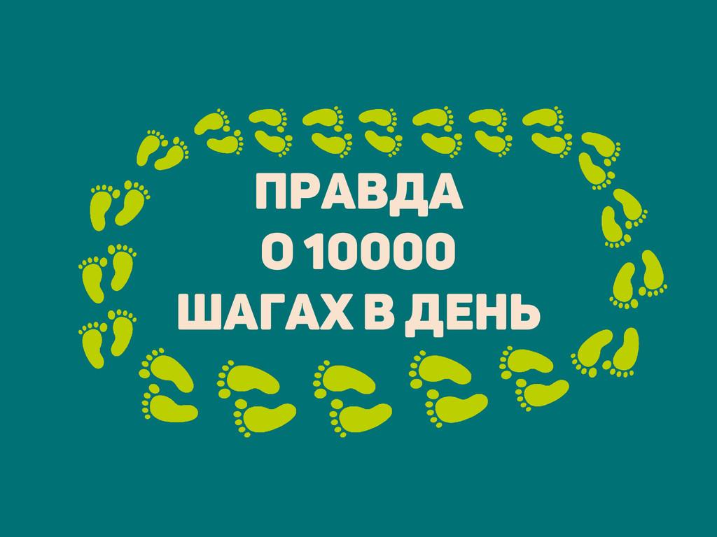 Правда о 10000 шагах в день