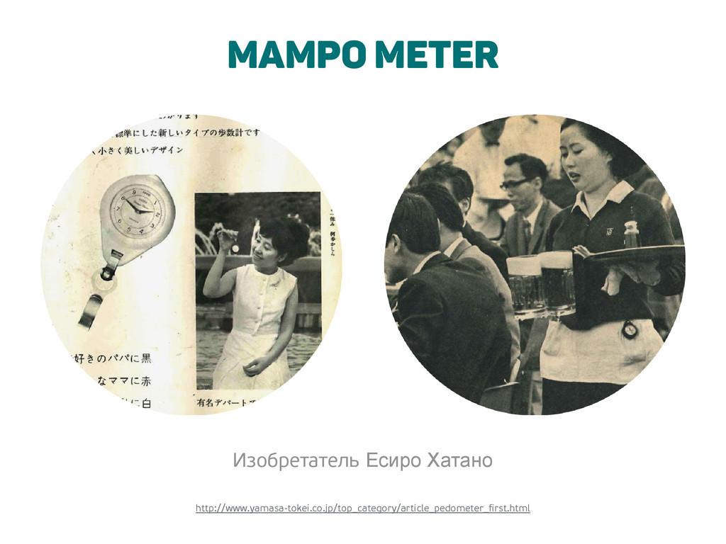 Mampo meter http://www.yamasa-tokei.co.jp/top_c...