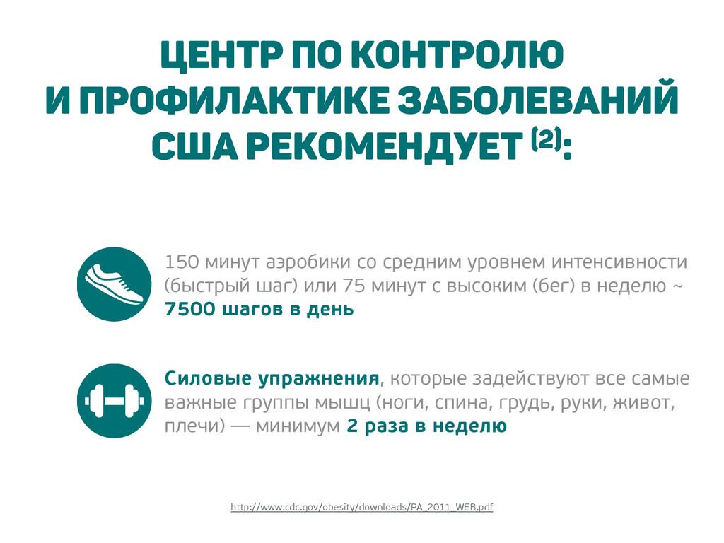 Центр по контролю и профилактике заболеваний СШ...