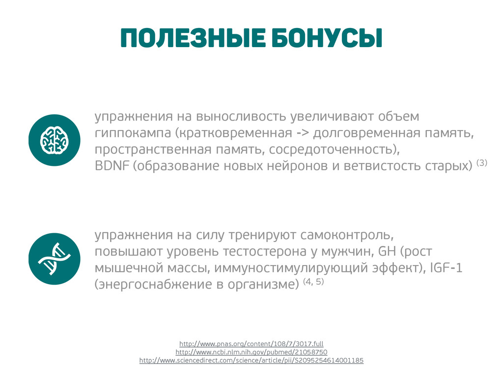 Полезные бонусы http://www.pnas.org/content/108...