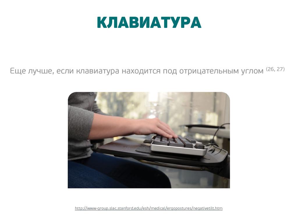 Клавиатура Еще лучше, если клавиатура находится...
