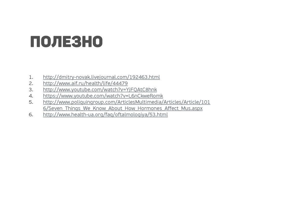 ПОЛЕЗНО 1. http://dmitry-novak.livejournal.com/...
