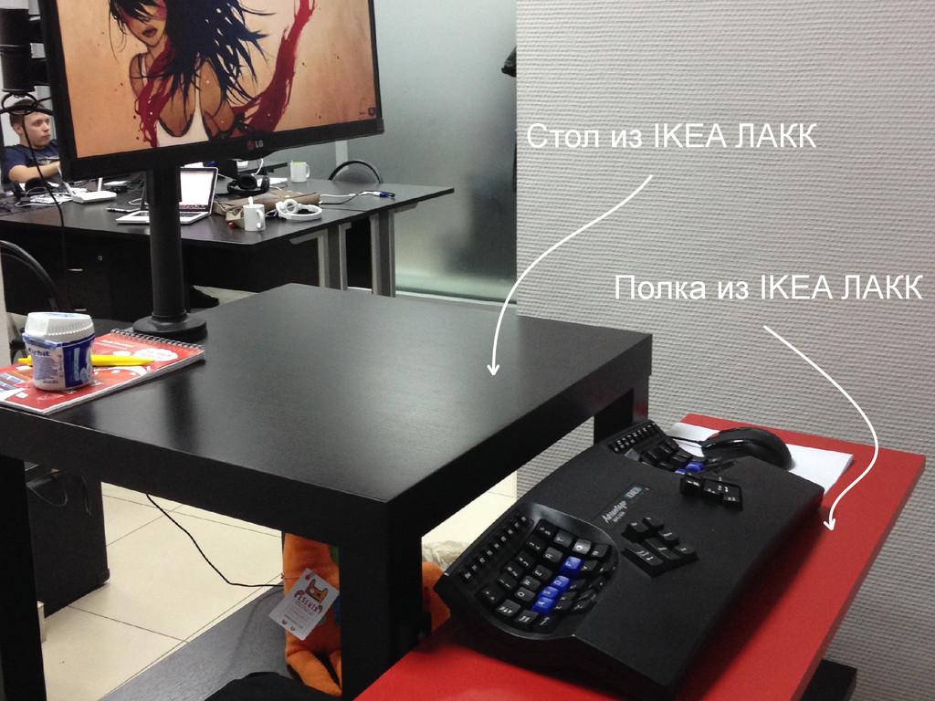 Стол из IKEA ЛАКК Полка из IKEA ЛАКК