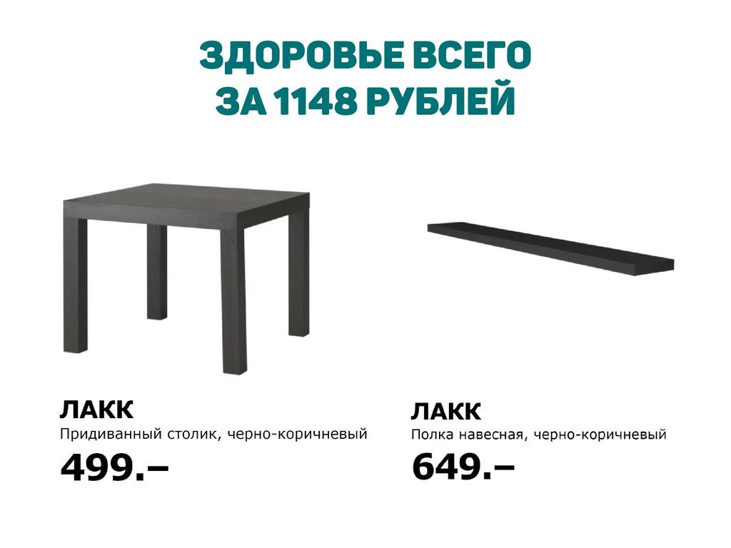 Здоровье всего за 1148 рублей