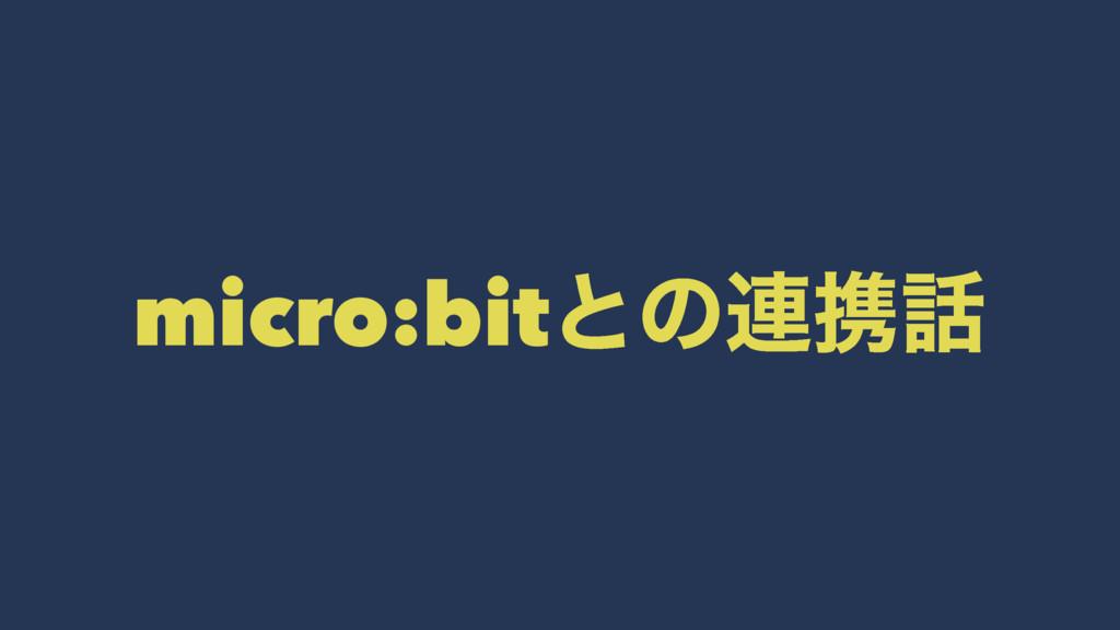 micro:bitͱͷ࿈ܞ