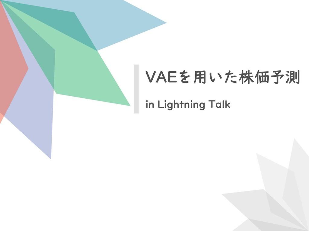 VAEを用いた株価予測 in Lightning Talk