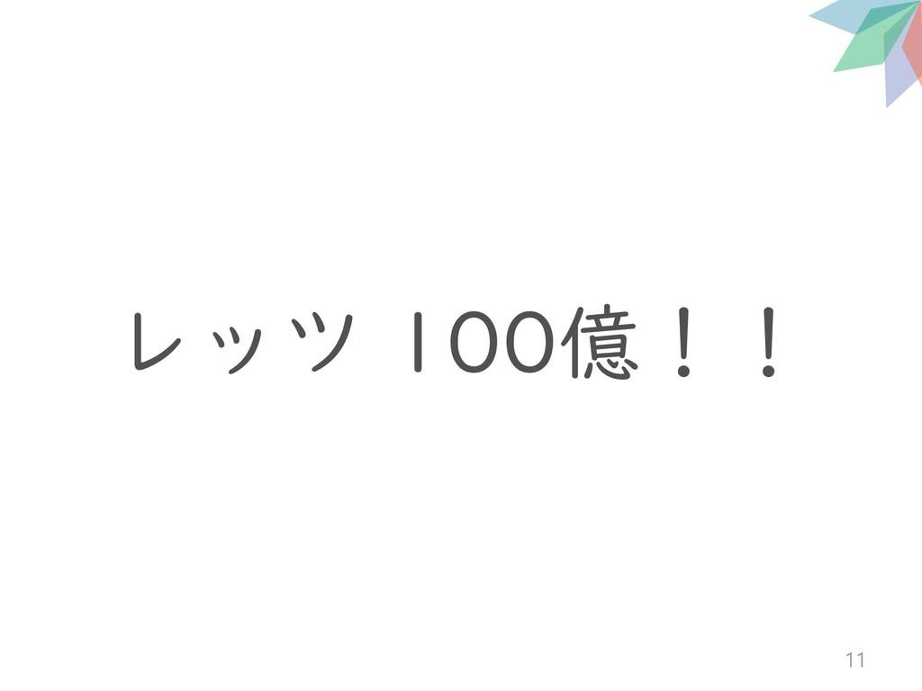 11 レッツ 100億!!