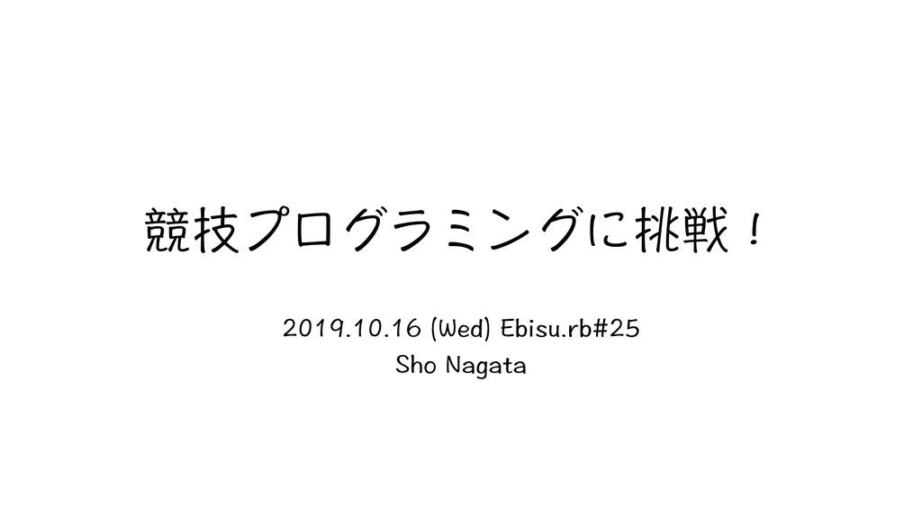 競技プログラミングに挑戦! 2019.10.16 (Wed) Ebisu.rb#25 Sho ...