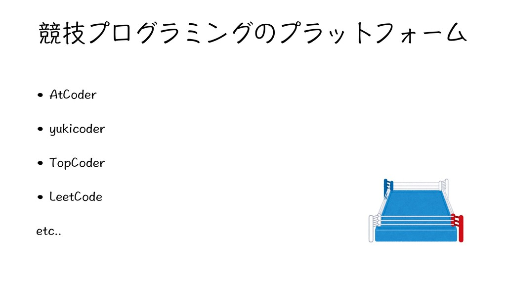 競技プログラミングのプラットフォーム • AtCoder • yukicoder • TopC...