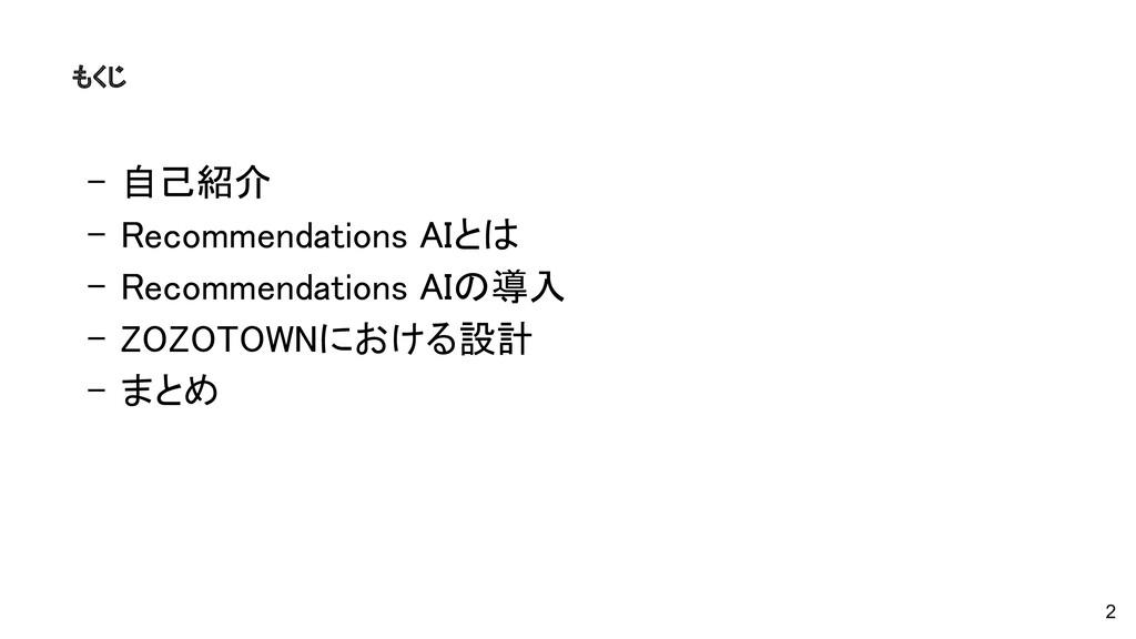 2 - 自己紹介 - Recommendations AIとは - Recommendat...