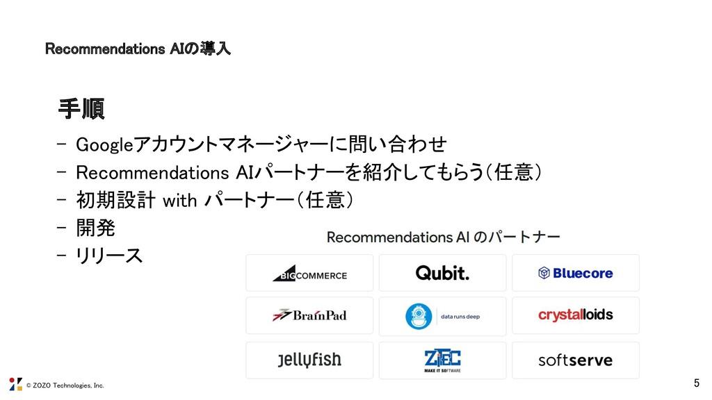© ZOZO Technologies, Inc. 5 手順 - Googleアカウントマ...