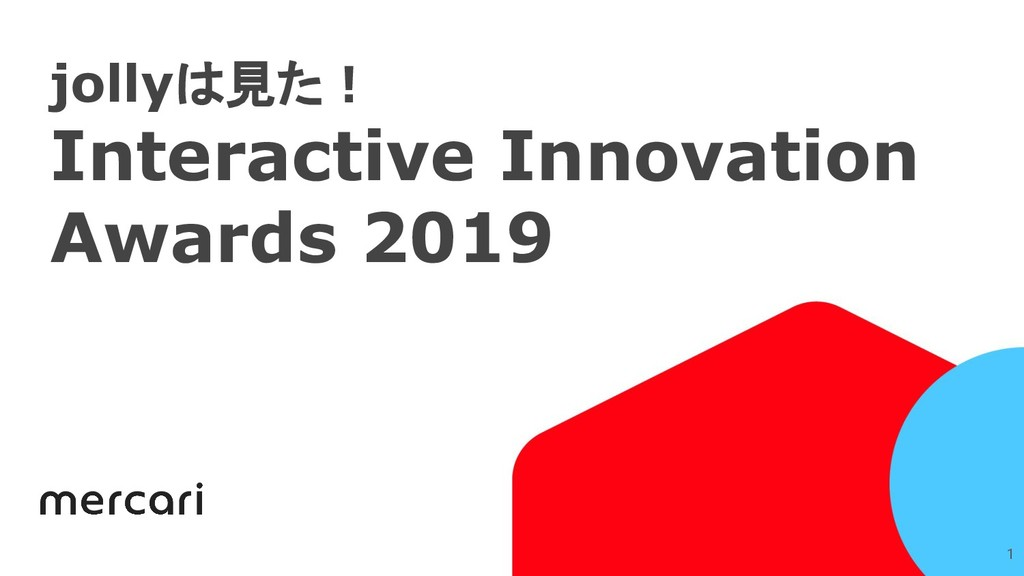 jollyは見た! Interactive Innovation Awards 2019 1