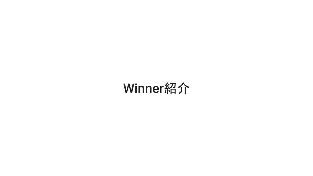 Winner紹介