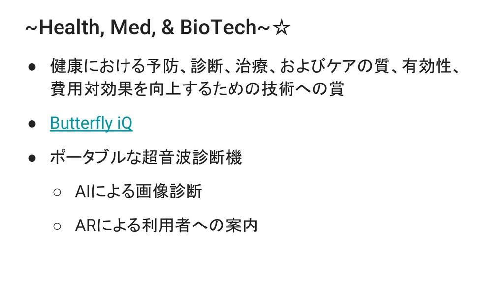 ● 健康における予防、診断、治療、およびケアの質、有効性、 費用対効果を向上するための技術への...