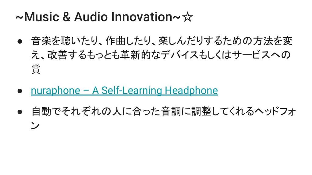 ● 音楽を聴いたり、作曲したり、楽しんだりするための方法を変 え、改善するもっとも革新的なデバ...