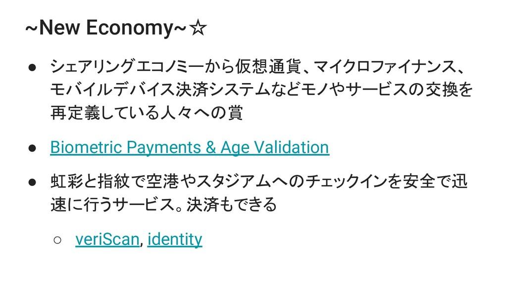 ● シェアリングエコノミーから仮想通貨、マイクロファイナンス、 モバイルデバイス決済システムな...