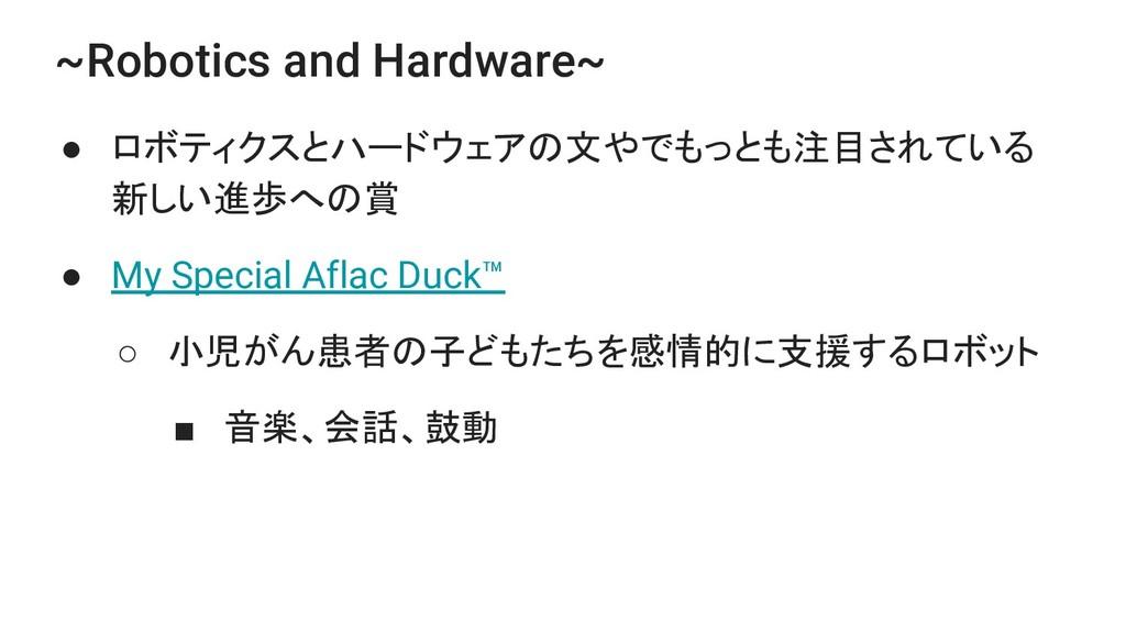 ● ロボティクスとハードウェアの文やでもっとも注目されている 新しい進歩への賞 ● My Sp...