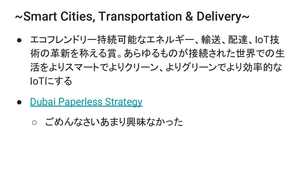 ~Smart Cities, Transportation & Delivery~ ● エコフ...