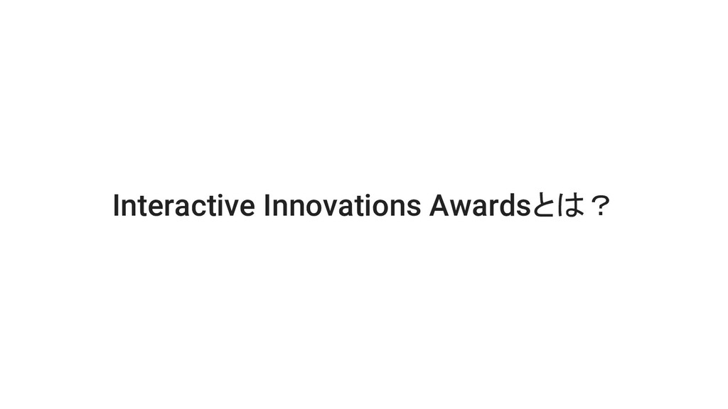 Interactive Innovations Awardsとは?