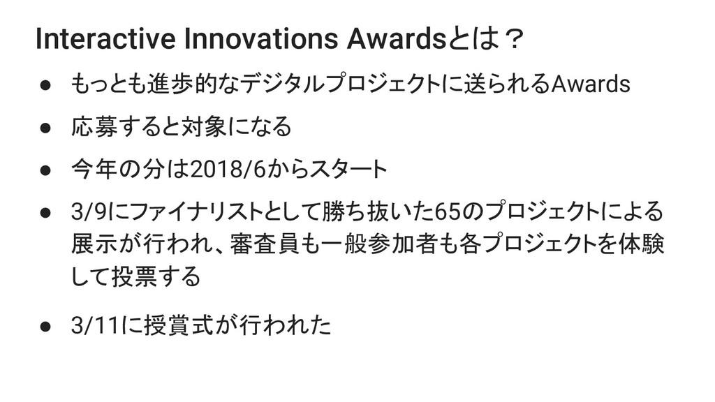 Interactive Innovations Awardsとは? ● もっとも進歩的なデジタ...